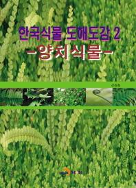 한국식물 도해도감. 2: 양치식물