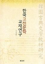 한국고전문학교재연구