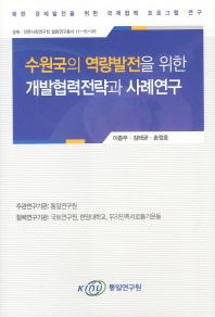 수원국의 역량발전을 위한 개발협력전략과 사례연구