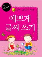 새 국어 교과서에 따라 예쁘게 글씨쓰기 2-1