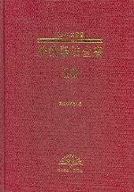 불교설법전서 10