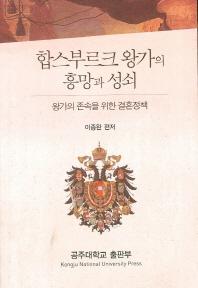 합스부르크 왕가의 흥망과 성쇠