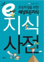 초등학생을 위한 세상모든지식 E지식사전