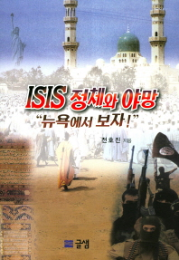 ISIS 정체와 야망