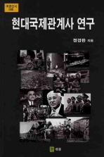현대국제관계사 연구