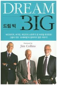 드림 빅(Dream Big)