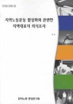 지역노동운동 활성화와 관련한 지역대표자 의식조사