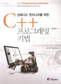 임베디드 엔지니어를 위한 C++ 프로그래밍 기법