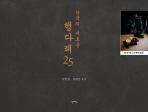 한국의 행다례 25