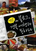 블로그 경북 여행과 통하다