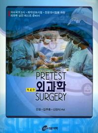PRETEST 외과학 SURGERY(2017)