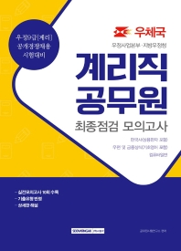 우체국 우정사업본부 지방우정청 계리직공무원 최종점검 모의고사