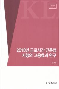 2018년 근로시간 단축법 시행의 고용효과 연구