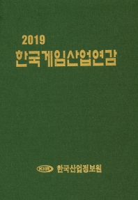 한국게임산업연감(2019)