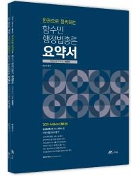 한권으로 정리하는 함수민 행정법총론 요약서 세트(2021)