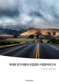 국내외 전기자동차 산업관련 시장분석보고서
