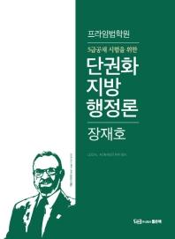 프라임법학원 5급 공채 시험을 위한 단권화 지방행정론(2020)