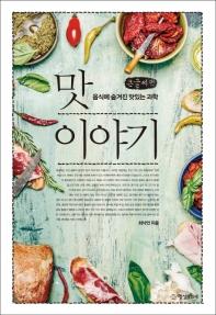 맛 이야기(큰글씨책)