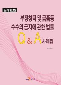 부정청탁 및 금품등 수수의 금지에 관한 법률 Q&A사례집