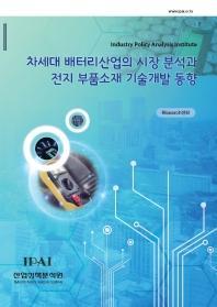 차세대 배터리산업의 시장 분석과 전지 부품소재 기술개발 동향