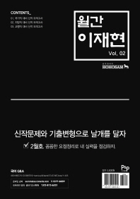월간 이재현 국어 Vol.2(2018)