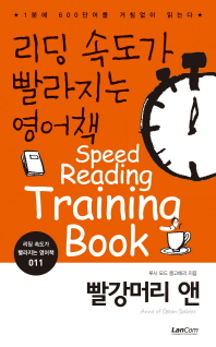 리딩 속도가 빨라지는 영어책. 11: 빨강머리 앤