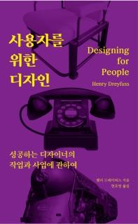 사용자를 위한 디자인: 성공하는 디자이너의 작업과 사업에 관하여