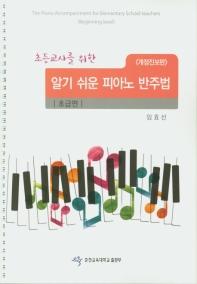 초등교사를 위한 알기 쉬운 피아노 반주법: 초급편(개정진보판)