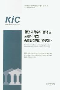 첨단 과학수사 정책 및 포렌식 기법 종합발전방안 연구. 2