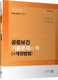 공중보건 기출문제의 맥(+개정법령)(2020)