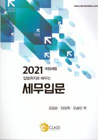 입법취지로 배우는 세무입문(2021)(개정세법)