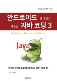 안드로이드 앱 개발로 배우는 자바 코딩 3