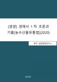 [생생] 경매사 1차 조문과 기출[농수산물유통법](2020)