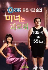 105kg에서 55kg이 되기까지