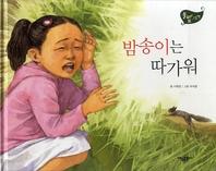 밤송이는 따가워_풀잎 그림책 시리즈 36