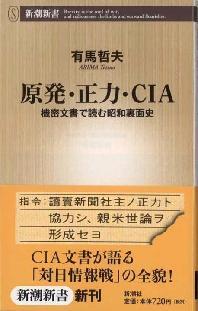 原發.正力.CIA 機密文書で讀む昭和裏面史