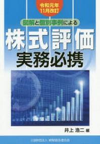株式評價實務必携 圖解と個別事例による 令和元年11月改訂