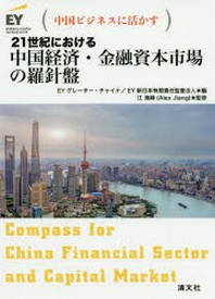 21世紀における中國經濟.金融資本市場の羅針盤 中國ビジネスに活かす