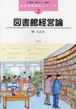 圖書館經營論