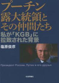 プ-チン露大統領とその仲間たち 私が「KGB」に拉致された背景
