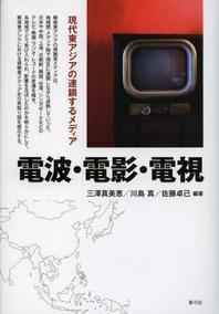 電波.電影.電視 現代東アジアの連鎖するメディア