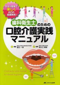 齒科衛生士のための口腔介護實踐マニュアル 手作り媒體で樂しくお口の健康敎育!