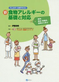 新.食物アレルギ-の基礎と對應 醫學,食品.榮養學,食育から學ぶ