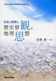 日本と琉球の歷史景觀と地理思想