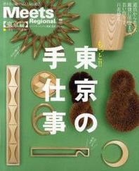 もっと!!東京の手仕事 道具からカバン,雜貨に洋服まで,若い作り手,百花りょう亂! 東京篇