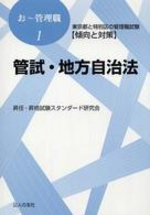 管試.地方自治法 東京都と特別區の管理職試驗<傾向と對策>