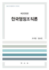한국행정조직론