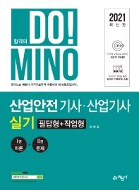 합격의 Do! Mino 산업안전기사 산업기사 실기 필답형+작업형(2021)