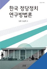 한국 정당정치 연구방법론