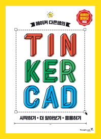 메이커 다은쌤의 Tinkercad